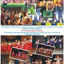 Фестивали-конкурсы, в г.Тернополь