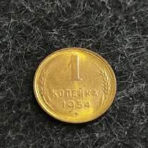 2) 1 копейка 1954 года. unc. Штемпельный блеск!, в Москве