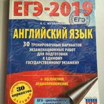 ЕГЭ английский язык 30 вариантов, в Нижнекамске