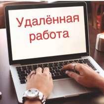 Требуется онлайн-консультант на удаленную работу, в Ейске