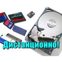 Восстановление данных информации с HDD SSD SD карт памяти US, в Москве