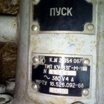 Выключатель (пост) взрывобезопасный КУ- ВЗГ-М, в г.Полтава
