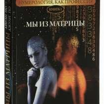 Книга по нумерологии, в г.Усть-Каменогорск