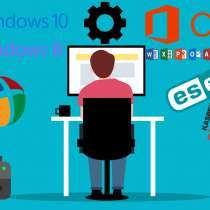 Программист, установка Windows, программы, word, exel,Office, в г.Алматы