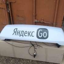 Лайт бокс Яндекс GO, в Москве