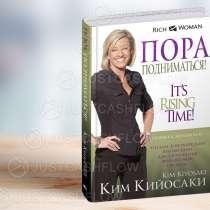 В ПРОКАТ. Пора подниматься. Все книги Ким Кийосаки в Астане, в г.Астана