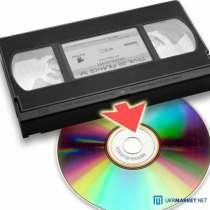 Продам б/у видеокассеты VHS, DVD, DVD+R, CD и аудиокассеты, в Москве