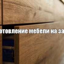 Мебель на заказ | сборка мебели, в Самаре