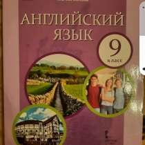 Учебник по английскому языку, в Вязьме
