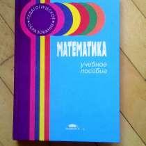 Книги по математике, в Краснодаре