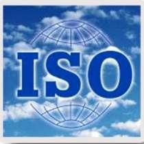 Внедрение систем ISO 9001:2015; ISO 14001:2004, OHSAS 18001, в г.Алматы