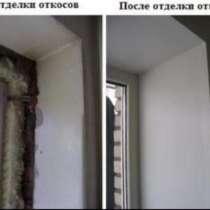 Монтаж тёплых откосов, арки(Шымкент), в г.Шымкент