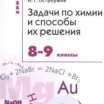 Задачи по химии и способы их решения. 8-9 классы. Габриелян, в Москве