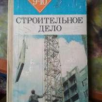 Продам книгу, в г.Усть-Каменогорск