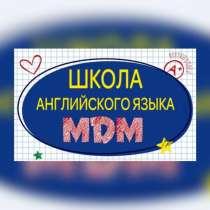 Летние занятия по английскому языку, в Волгодонске