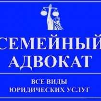 Развод, алименты, раздел имущества (семейный юрист), в г.Павлодар