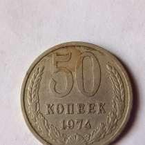 50 копеек 1974 года, в Санкт-Петербурге