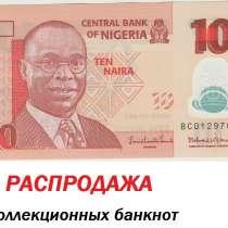 РАСПРОДАЖА коллекционных банкнот. Отправка по РФ, в Самаре