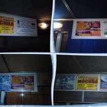 Реклама в транспорте города Луганска, в г.Луганск