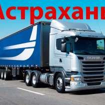 Грузоперевозки / Межгород, в Астрахани
