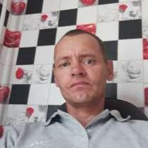 Олег, 41 год, хочет познакомиться, в г.Минск