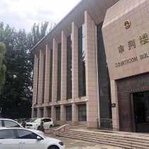 Адвокат в Китае | Юридические услуги, в г.Циндао