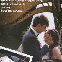 Профессиональные фотограф и видеограф. на свадьбу, в Москве