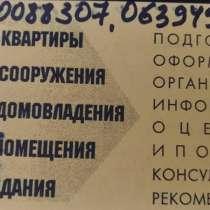 КУПЛЮ ВАШ ОБЬЕКТ недвижимости 0990088307,0639497658 СРОЧНО!, в г.Николаев