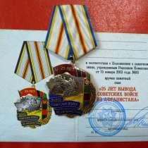 Медаль 25 лет вывода советских войск из Афганистан, в Орле