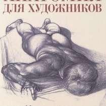 Анатомия для художников | Барчаи Енё в твердой обложке, в Ростове-на-Дону
