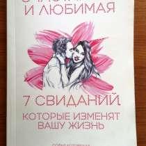Счастливая и любимая. Софья Котовская, в Новосибирске