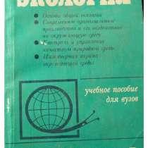 Г.В.Стадницкий,А.И.Родионов Экология.Учебное пособие для вуз, в Бахчисарае