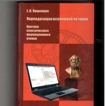 Выставляю на продажу крутую монографию, в Челябинске