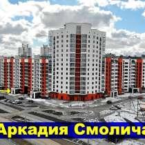Продам 2-х комнатную квартиру в Минске ул.Аркадия Смолича 10, в г.Минск