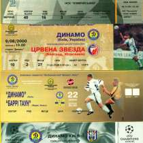 Билеты на футбол (Динамо Киев – лот 32 шт), в г.Черновцы