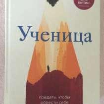 Книга «Ученица» Тара Вестовер, в Москве
