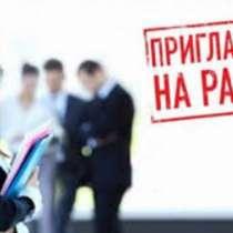 Работа в международной компании, в г.Харьков