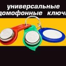 Универсальные домофонные ключи в Уфе, в Уфе