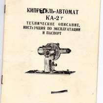 Оптический геодезический прибор, в г.Харьков
