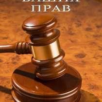 Адвокат, услуги адвоката, юридические услуги, в Севастополе