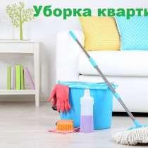 Выполню уборку квартир, домов и офисов, в Ярославле