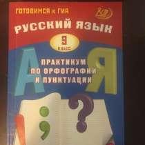 Практикум по русскому языку 9 класс, в Москве