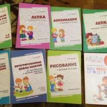 Методическая литература дошкольника, в Москве