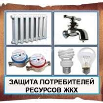 Защита в спорах с ресурсоснабжающей организацией, в Ростове-на-Дону