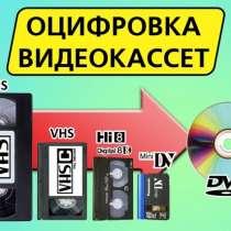 Оцифровка видеокассет VHS, mini VHS и других, в Сергиевом Посаде