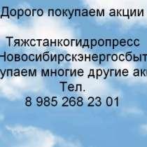 Куплю Дорого покупаем акции в Новосибирске, в Новосибирске