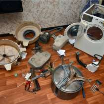Ремонт Стиральных Машин и бытовой техники на дому, в г.Алматы