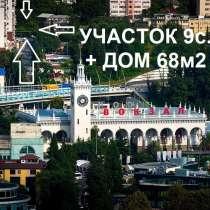 Продаю дом с участком в самом центре Сочи, в Сочи