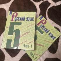 Учебники за 5 класс, в Екатеринбурге