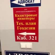 Кадастровый инженер Договора продажи-дарения, в Наро-Фоминске